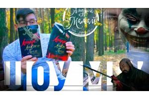 [КнигоЧАЙ 01] Ярослава Дегтяренко, «Лицарі Дикого Поля» під білий чай ШОУ МЕЙ